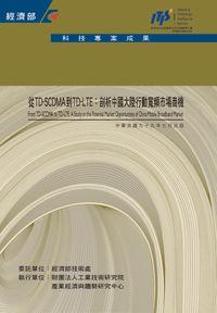 從TD-SCDMA到TD-LTE:剖析中國大陸行動寬頻市場商機