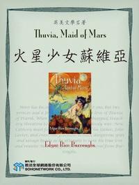 Thuvia, Maid of Mars = 火星少女蘇維亞