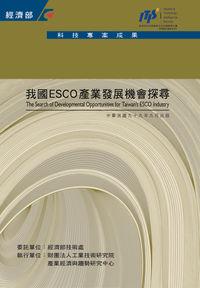我國ESCO產業發展機會探尋