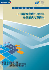 3D影像互動應用趨勢與系統解決方案探索:The applications and system development in future