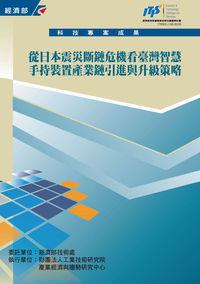 從日本震災斷鏈危機看臺灣智慧手持裝置產業鏈引進與升級策略
