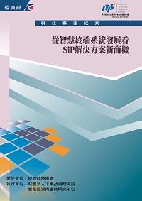 從智慧終端系統發展看SiP解決方案新商機