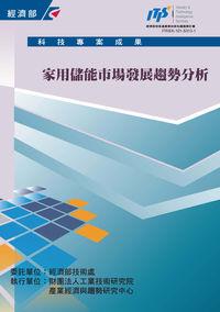 家用儲能市場發展趨勢分析