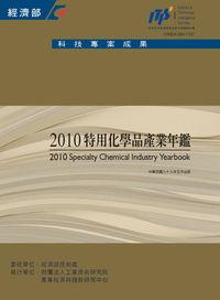 特用化學品產業年鑑. 2010