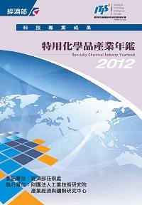 特用化學品產業年鑑. 2012