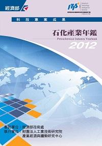 石化產業年鑑. 2012