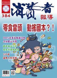 消費者報導 [第384期]:零食當頭 動搖國本?!