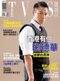 TVBS周刊 2013/12/24 [第843期]:香港有個劉德華