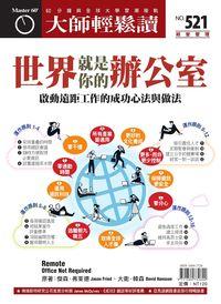 大師輕鬆讀 2013/12/25 [第521期] [有聲書]:世界就是你的辦公室