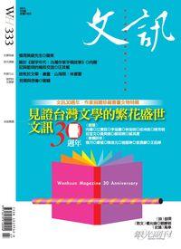 文訊 [第333期]:見證臺灣文學的繁花盛世 文訊30週年