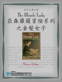 The Blonde Lady = 亞森羅蘋冒險系列之金髮女子