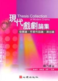 現代戲劇論集:發展論、作家作品論、演出論