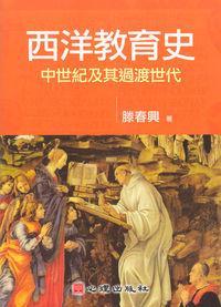 西洋教育史:中世紀及其過度世代