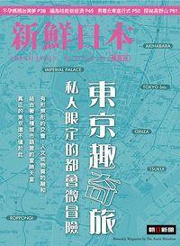 新鮮日本 [中日文版] 2013/12/25 [第132期] [有聲書]:東京趣奇旅