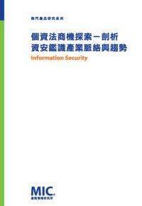 個資法商機探索:剖析資安鑑識產業脈絡與趨勢