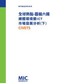 全球熱點:靈貓六國(CIVETS)總體環境暨ICT市場發展分析. 下
