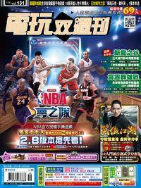 電玩双週刊 2013/12/28 [第131期]:NBA夢之隊