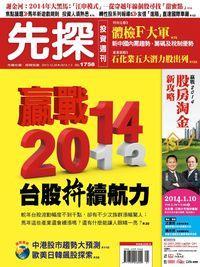 先探投資週刊 2013/12/28 [第1758期]:贏戰2014
