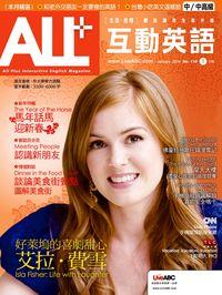 ALL+互動英語 [第110期] [有聲書]:好萊塢的喜劇甜心: 艾拉.費雪