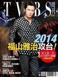 TVBS周刊 2013/12/31 [第844期]:2014福山雅治攻台!