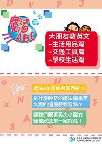 魔法ABC [有聲書]:大朋友教英文, 生活用品篇、交通 工具篇、學校生活篇