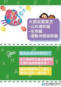 魔法ABC [有聲書]:大朋友教英文, 公共場所篇、生物 篇、運動休閒娛樂篇