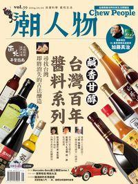 潮人物 [第39期] :台灣百年醬料系列