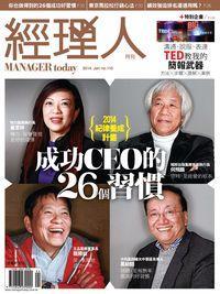 經理人 [第110期]:成功CEO的26個習慣