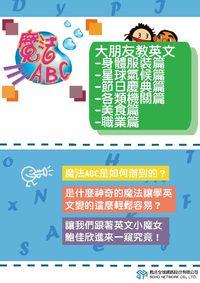 魔法ABC [有聲書]:大朋友教英文, 身體服裝篇、星球 氣候篇、節日慶典 篇、各類機關篇、美食篇、職業篇