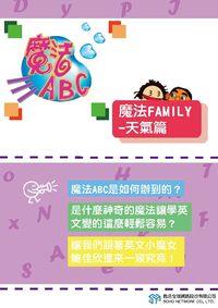 魔法ABC [有聲書]:魔法family, 天氣篇