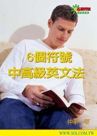 6個符號中高級英文法