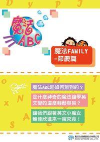 魔法ABC [有聲書]:魔法family- 節慶篇
