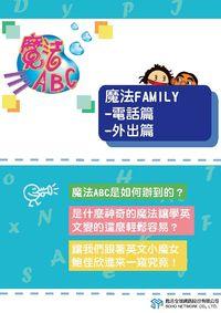 魔法ABC [有聲書]:魔法family, 電話篇、外出篇