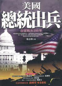 美國總統出兵:白宮戰火兩百年