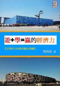 遊+學=贏的經濟力:京奧啟示的教育觀光商機