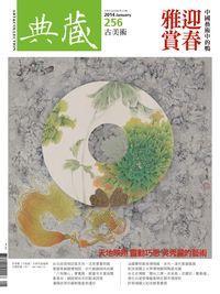 典藏古美術 [第256期]:迎春雅賞 中國藝術中的鴨