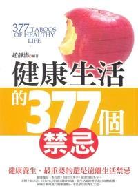 健康生活的377個禁忌:健康養生, 最重要的還是遠離生活禁忌
