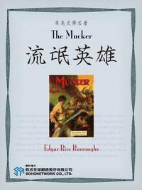 The Mucker = 流氓英雄