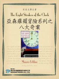 The Eight Strokes of the Clock = 亞森羅蘋冒險系列之八大奇案
