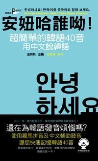 安妞哈誰呦!超簡單的韓語40音 [有聲書]:用中文說韓語