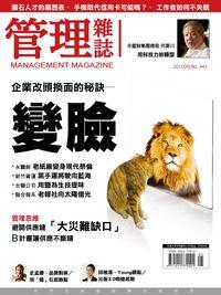 管理雜誌 [第443期]:企業改頭換面的秘訣 : 變臉