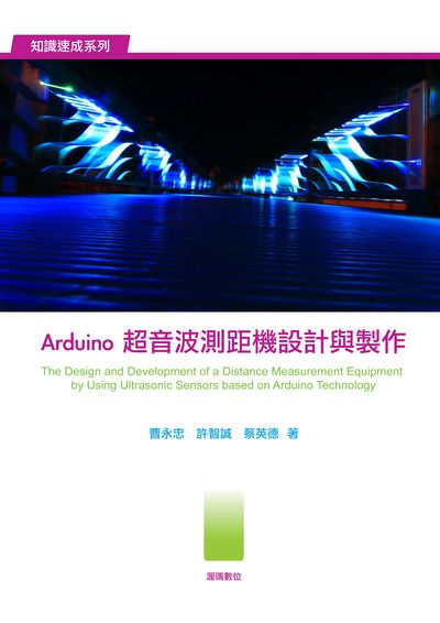 Arduino超音波測距機設計與製作
