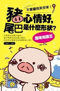 豬心情好,尾巴是什麼形狀?:趣味知識王
