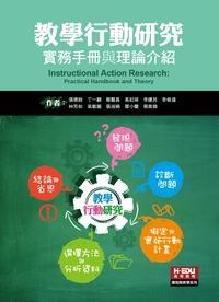 教學行動研究:實務手冊與理論介紹