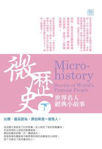 微歷史:世界名人經典小故事. 下