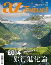 AZ旅遊生活 [第130期]:2014旅行進化論