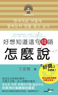 好想知道這句韓語怎麼說 [有聲書]
