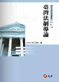臺灣法制導論
