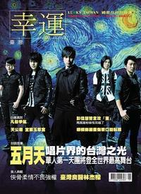 幸運 [第44期]:五月天唱片界的台灣之光