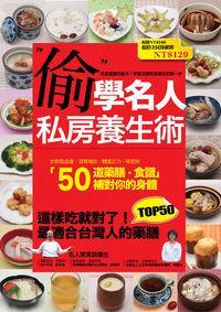 偷學名人私房養生術:這樣吃就對了!最適合台灣人的藥膳TOP 50